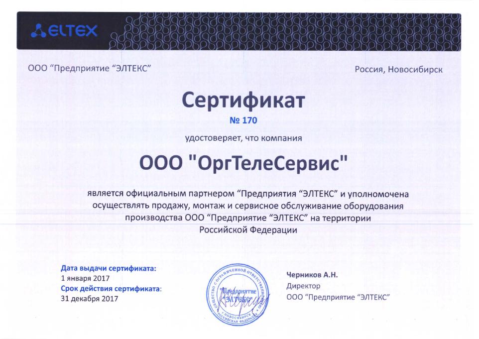 Сертификат ЭЛТЕКС