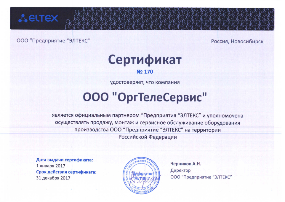 Элтекс сертификат Сертификаты