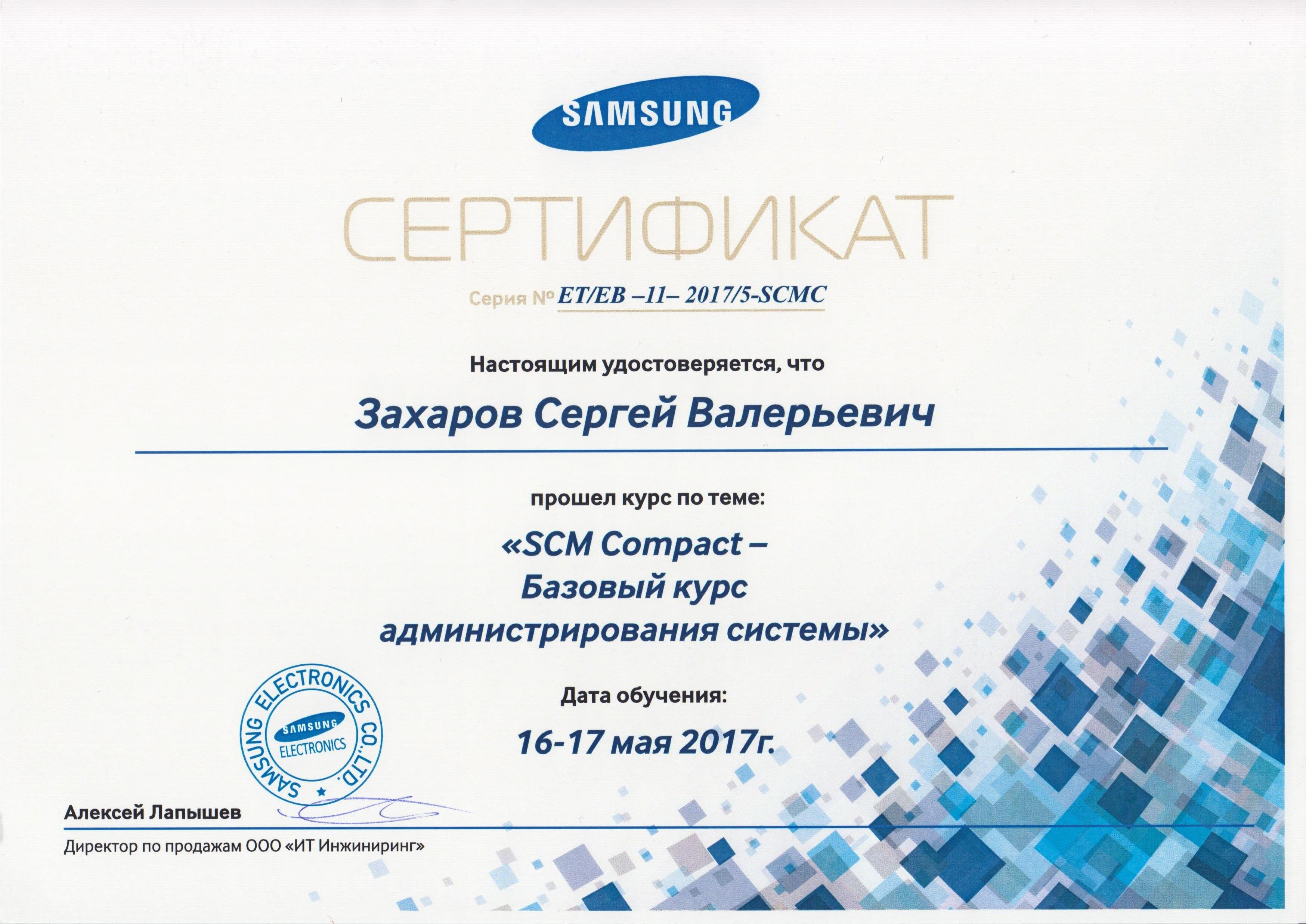 sertsamsung Сертификаты