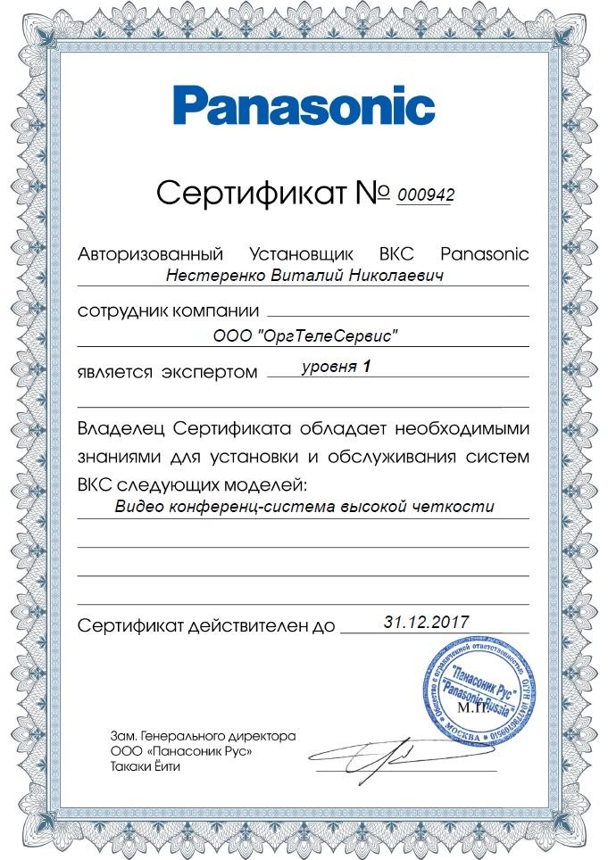 Нестеренко ВКС Видео конференц связь