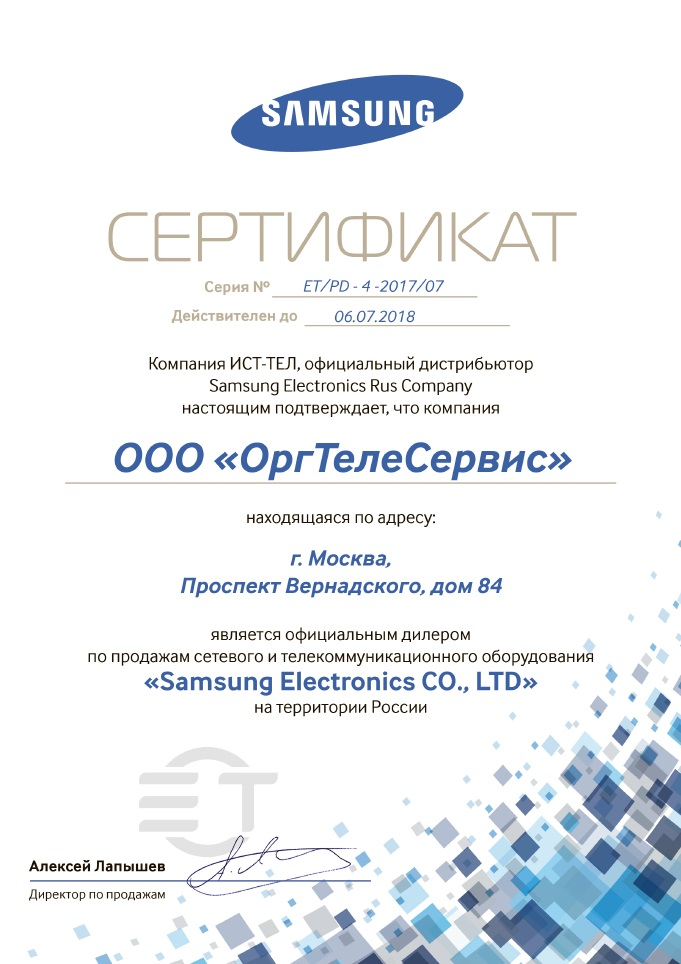 Сертификат Samsung