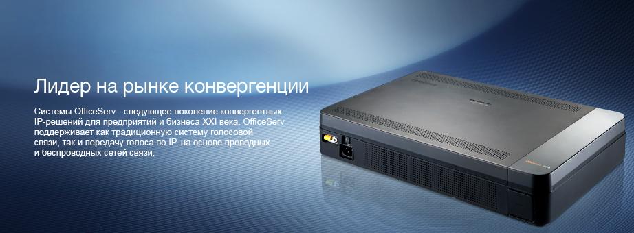 Samsung OfficeServ 7070 OfficeServ 7070
