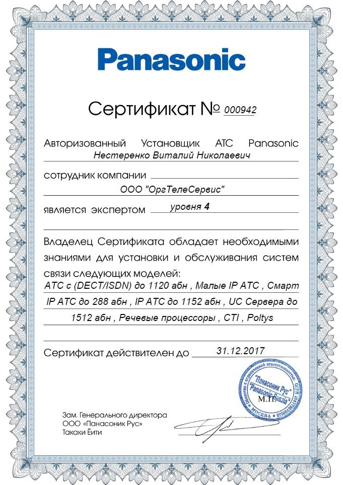 Нестеренко АТС 2017 KX NTV160NE