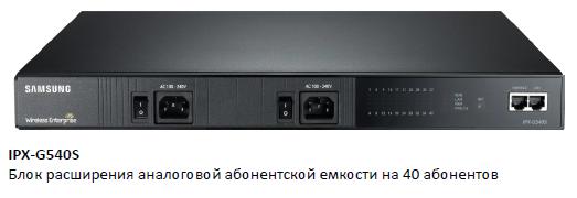 Блок расширения IPX G540S SCM Compact