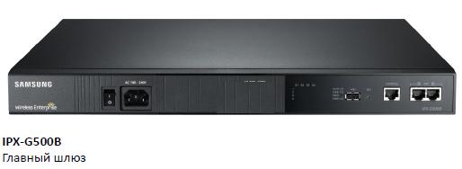 Главный шлюз IPX G500B SCM Compact