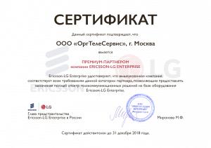 Сертификат_Ericsson-LG