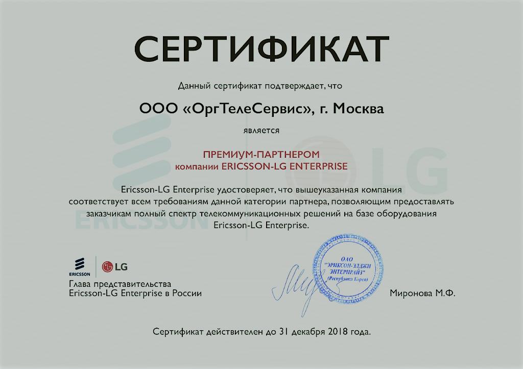 Сертификат Ericsson-LG