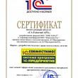 Программный продукт компании Panasonic получил сертификат «1С»