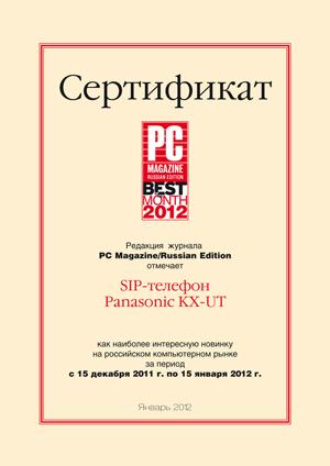 SIP терминалы Panasonic серии KX UT признаны самой интересной компьютерной новинкой начала года