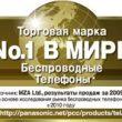 Лидером по продажам беспроводных телефонов вновь признан Panasonic