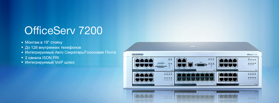 OS-7200