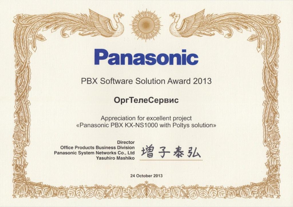 Сертификат Panasonic проект-2013