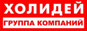 Холидей ГРУППА КОМПАНИЙ