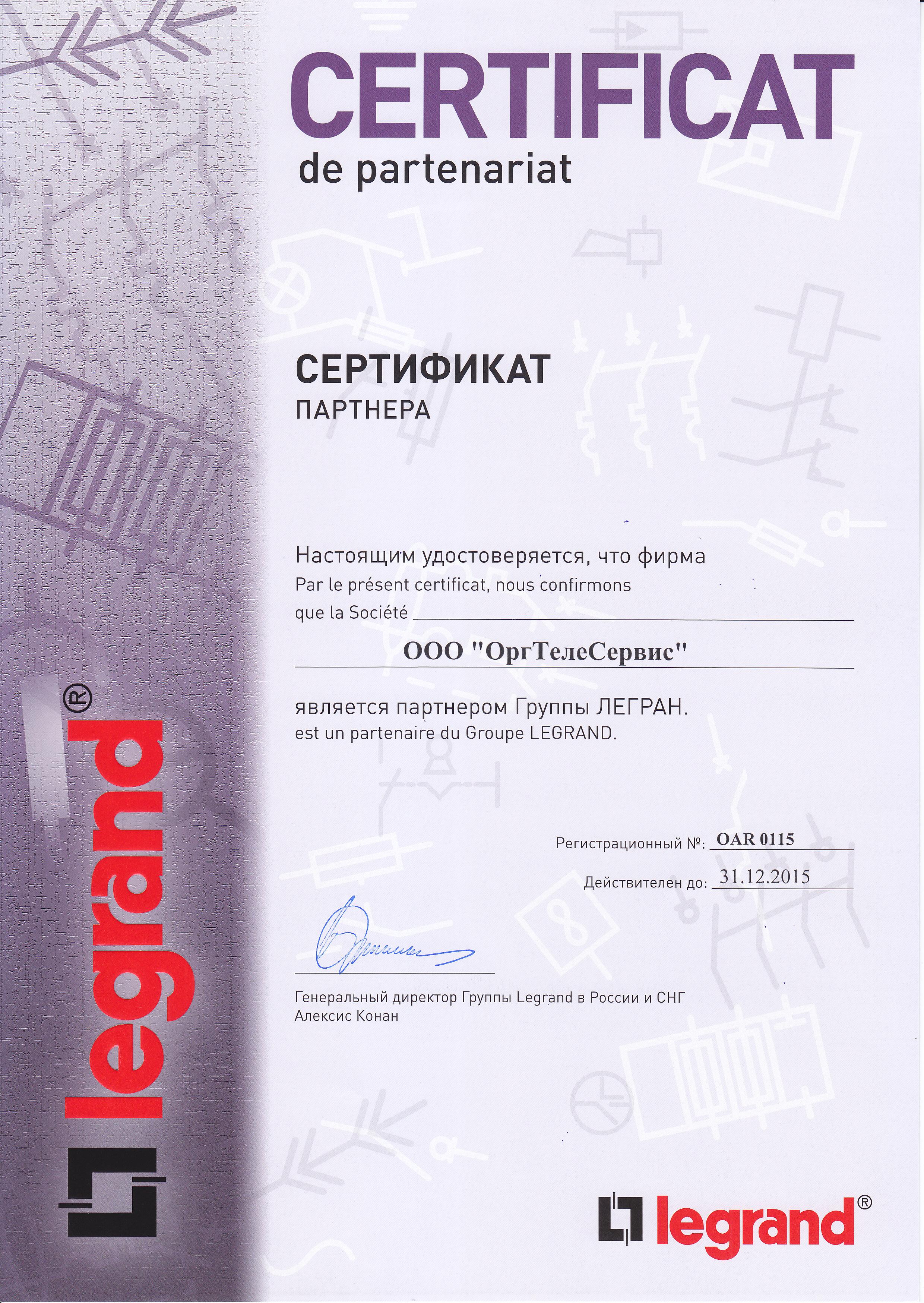 Сертификат партнера Ericsson-LG