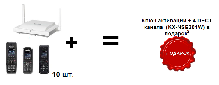Ключ DECT в подарок