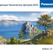 Компания Panasonic провела партнерскую конференцию на Байкале
