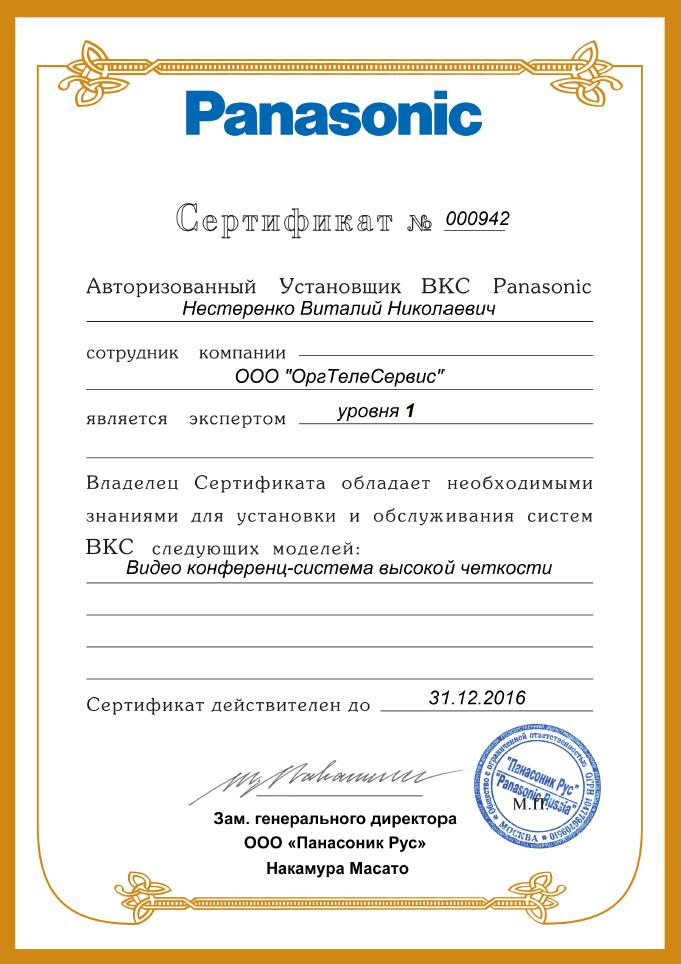 Нестеренко ВКС
