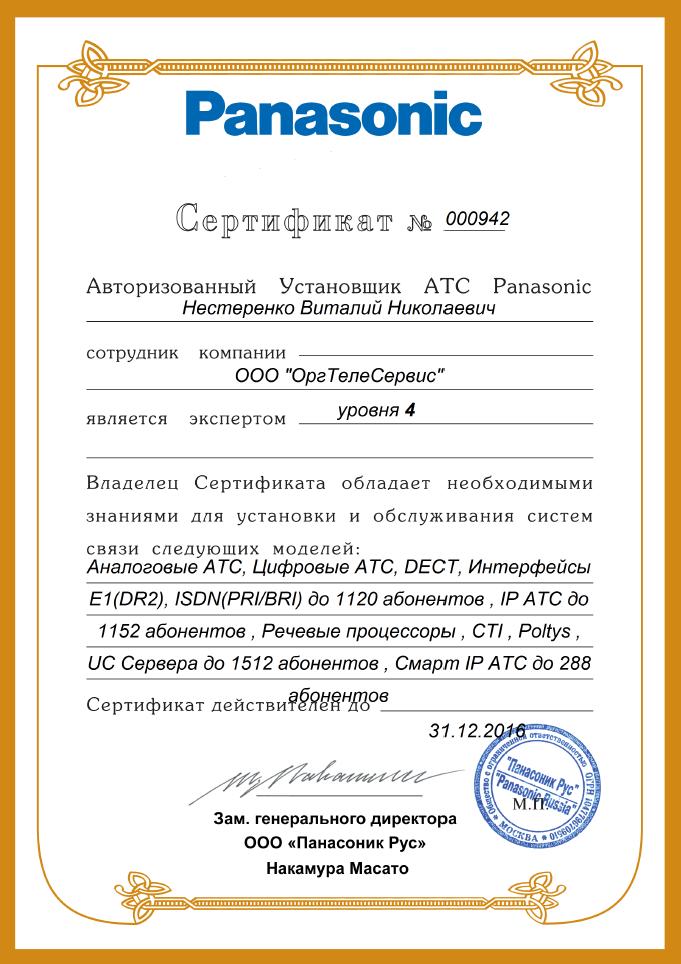 Авторизованный установщик Нестеренко