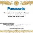ОргТелеСервис – Региональный Технический Центр-Премиум Panasonic