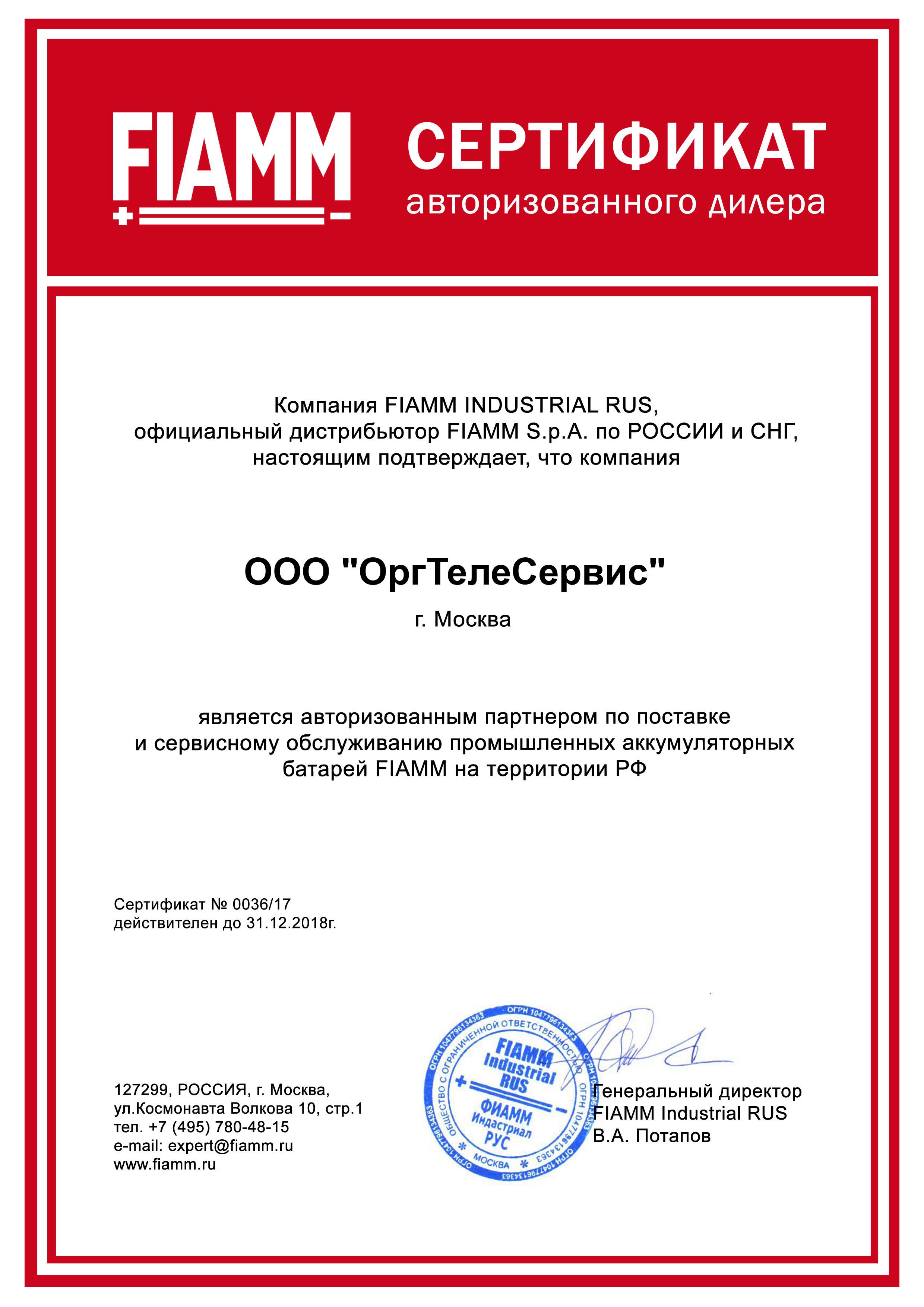 Сертификат_FIAMM