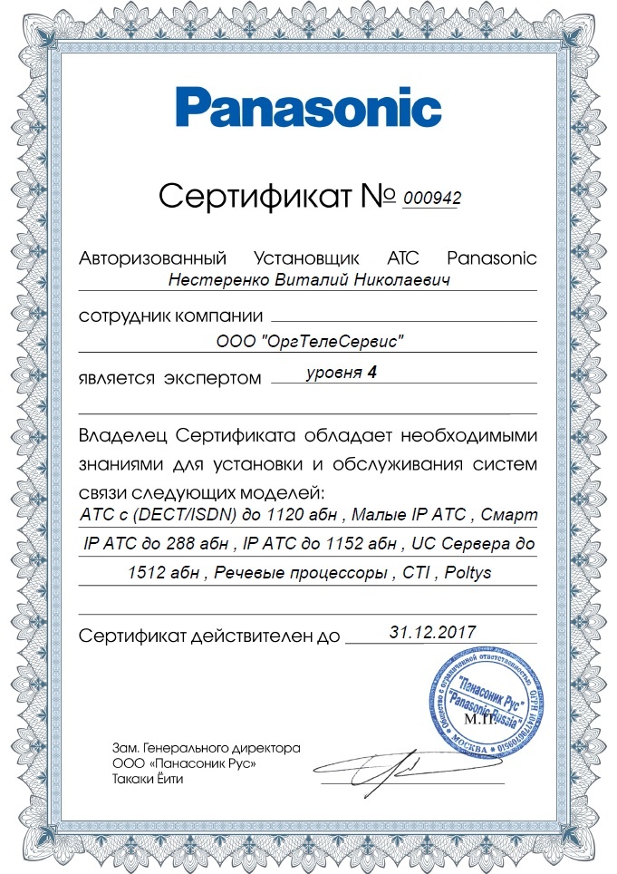 Нестеренко_Panasonic
