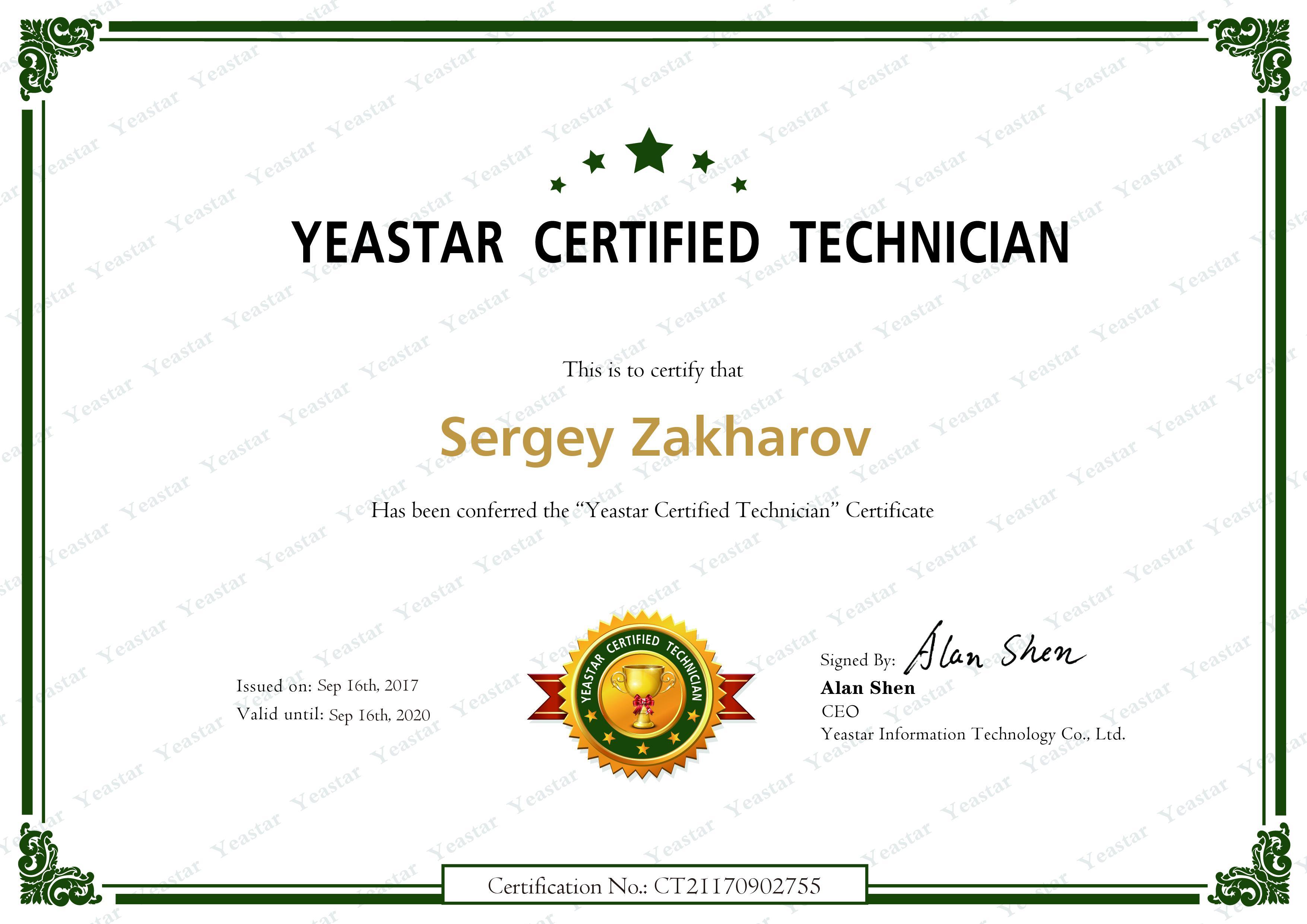 Захаров_Yeastar