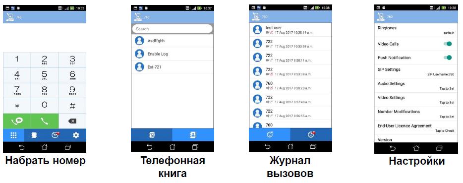 Интерфейс мобильного софтфона