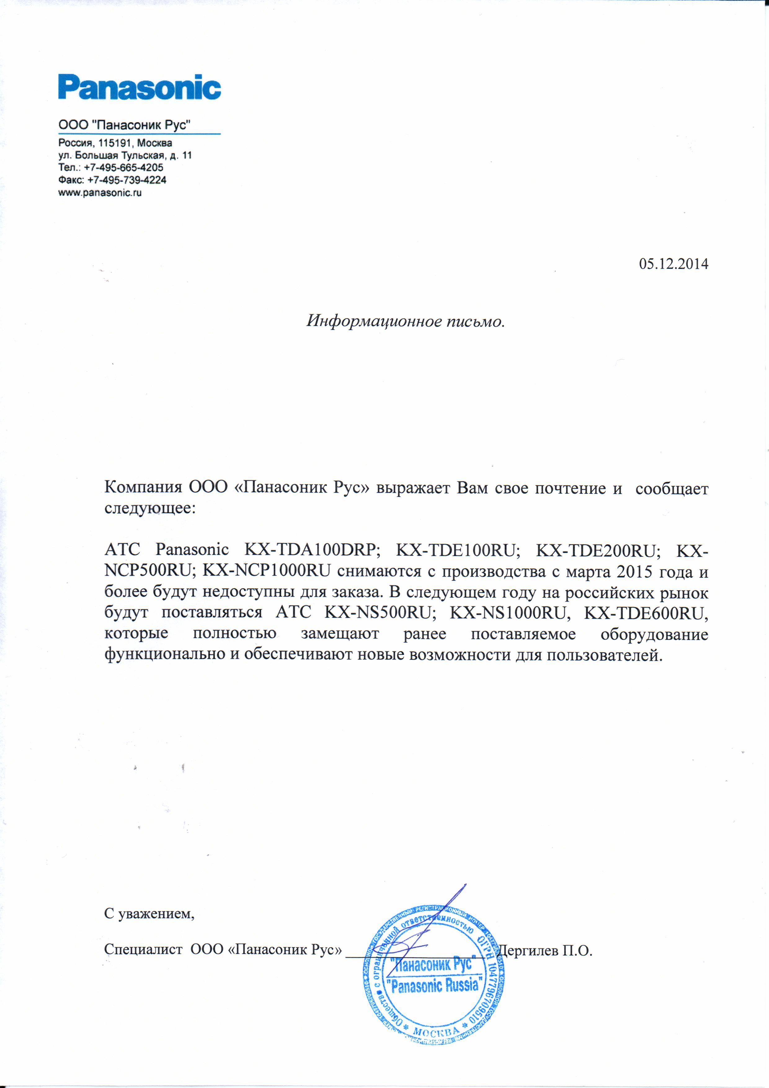 Официальное письмо Panasonic