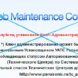Отмена ключа администрирования АТС Panasonic