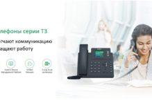 Новые IP-телефоны Yealink серии T3